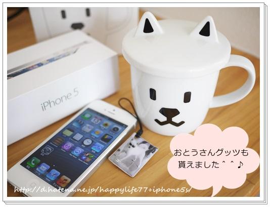 iphone5 予約2.JPG