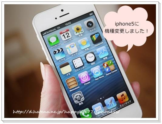 iphone5 機種変更1.JPG